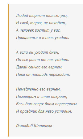 стихотворение Геннадия Шпаликова