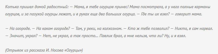 цитата Носов Огурцы