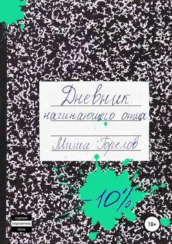 Миша Горелов Дневник начинающего отца